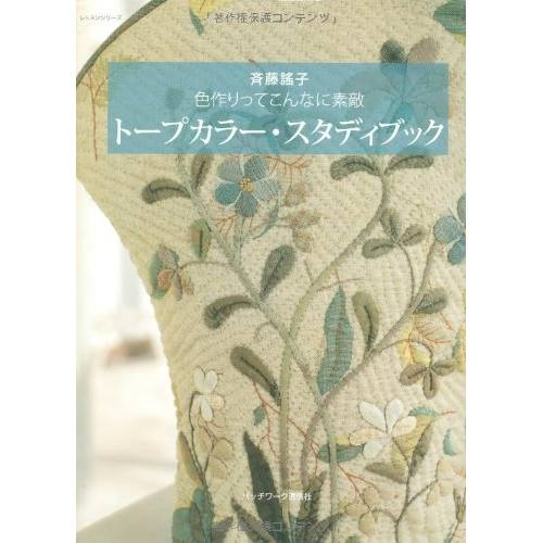 Yoko Saito's Japanese Taupe Color Theory - A Study Guide - Versione Giapponese