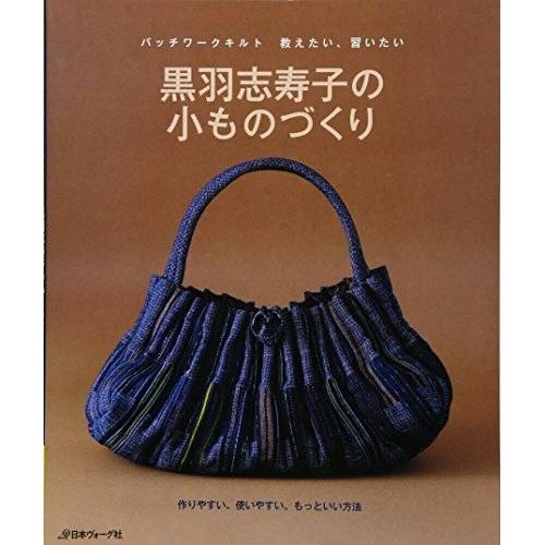 Kuroha Shizuko's Patchwork Bags and Goods - Kuroha Shizuko's Patchwork Bags and Goods