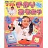 Teneri Giocattoli Fatti a Mano - Libro Giapponese - 1
