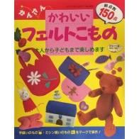 Borse, Accessori e Giochi in Feltro - Libro Giapponese