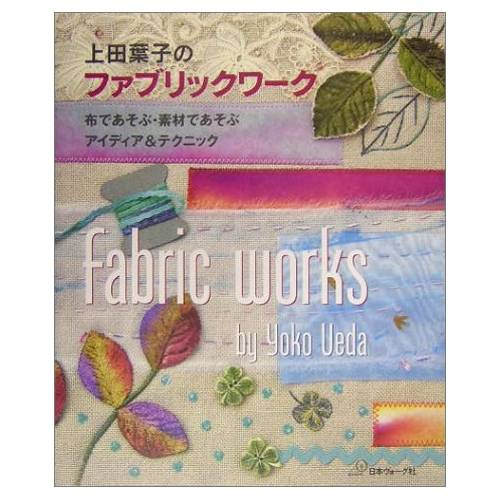 Fabric Works, Yoko Ueda - Libro Giapponese