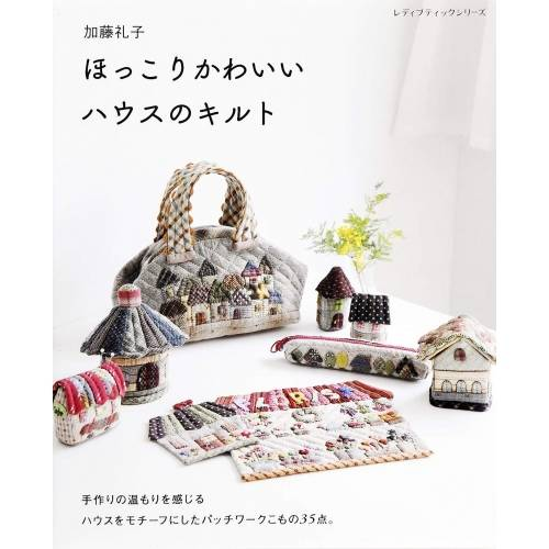 Deliziosi Oggetti Trapuntati a tema Casa, di Reiko Kato - Libro Giapponese